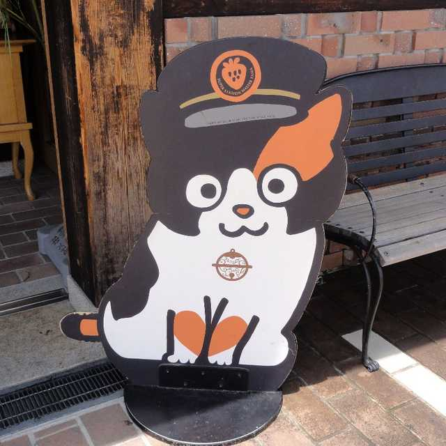 吾輩は猫駅長である。