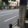 日本赤十字社跡