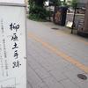 柳原土手跡