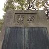 上野戦争の地