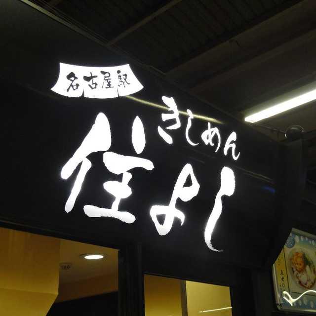 名古屋駅新幹線ホームのきしめん屋