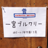 日本一小さな地ビール工房