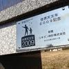 世界天文年2009記念