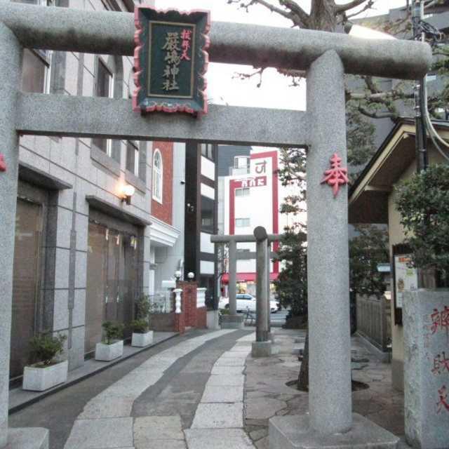 新宿山の手の弁財天