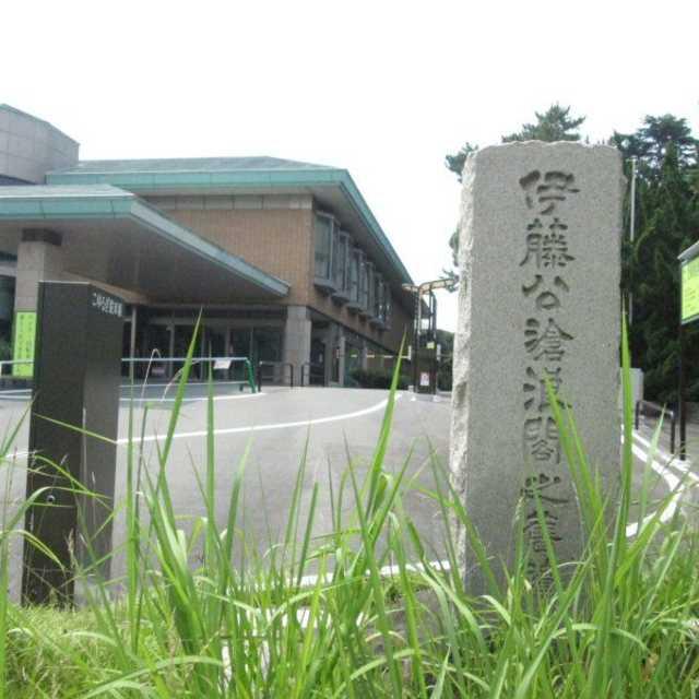 伊藤博文の別荘跡