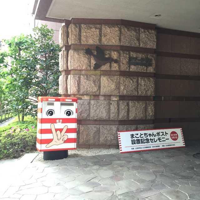 切手の博物館 まことちゃんポスト