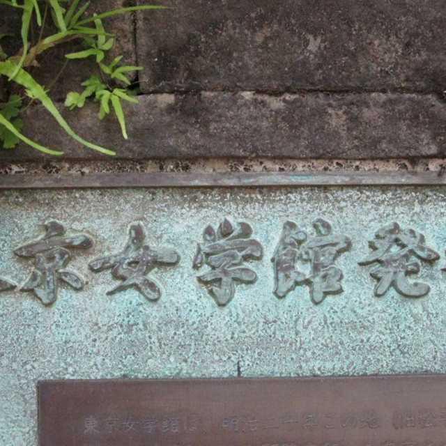 東京女学館発祥の地