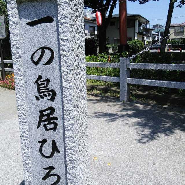 氷川神社一の鳥居