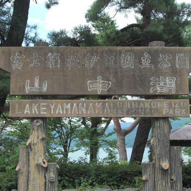 日本第3位の高所に