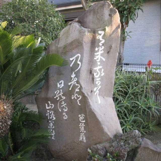 山角天神社の句碑