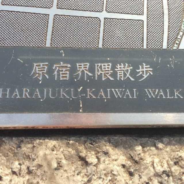 原宿界隈散歩
