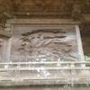 宗像神社本殿三壁面浮彫り