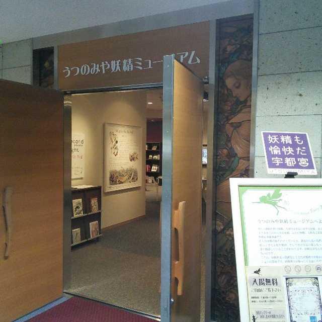 妖精ミュージアム