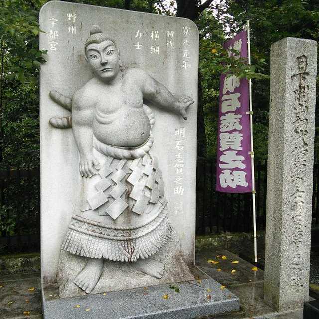 明石志賀之助の碑碑