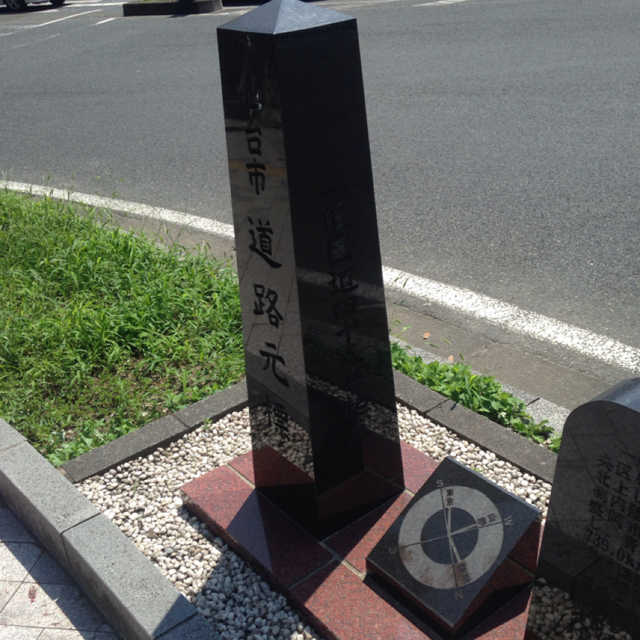 仙台市道路元標