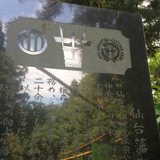 仙台藩御用酒発祥の地