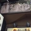 インベーダーの侵略から渋谷を守れ!