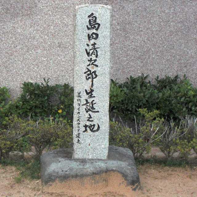 島田清次郎生誕の地