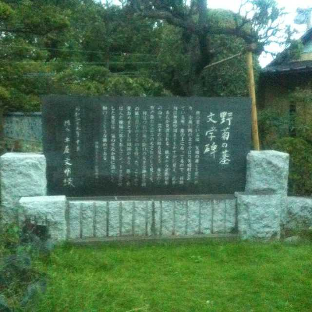 野菊の墓文学碑と激戦地