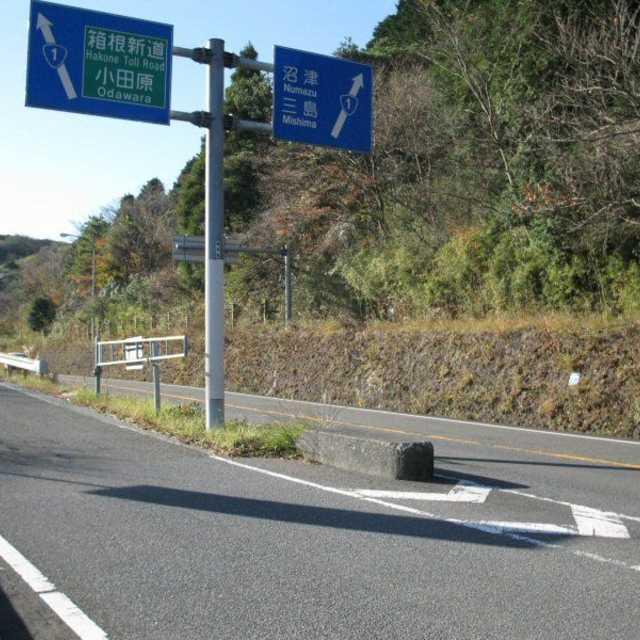 箱根新道入口