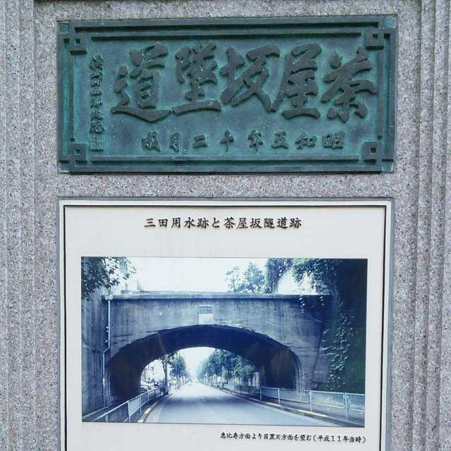 茶屋坂隧道跡