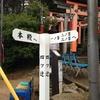 京都一周トレイルコース