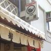 高級鯛焼本舗