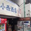 都営大江戸線中井駅前