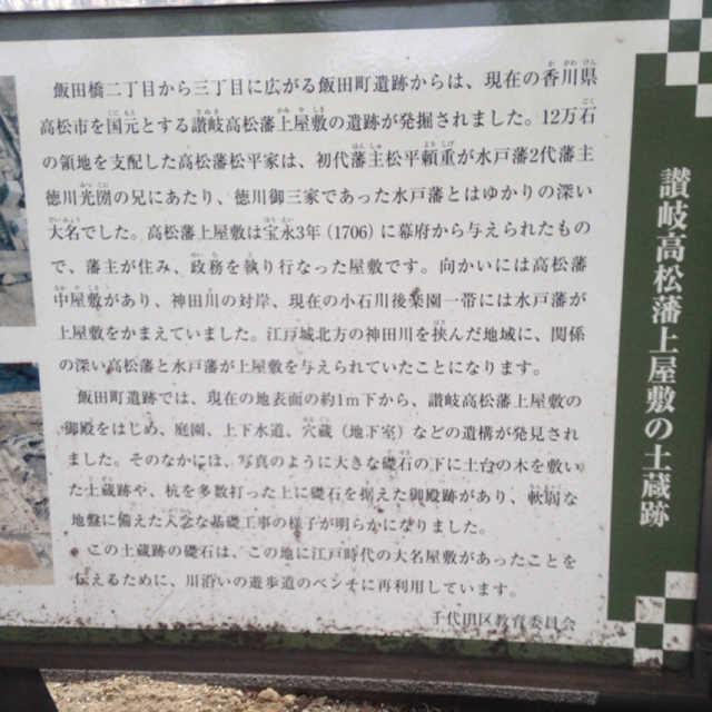 讃岐高松藩の土蔵跡