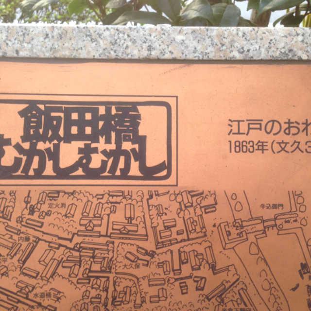 飯田橋むかしむかし  江戸のおわり