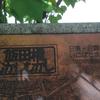 飯田橋むかしむかし 日清・日露戦争の戦いにはさまれて