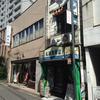 花月園駅近くの商店街