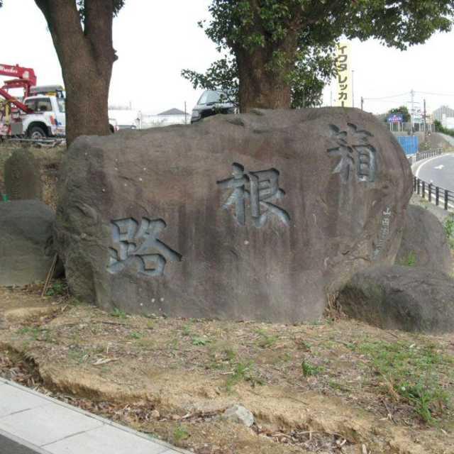 箱根路の碑