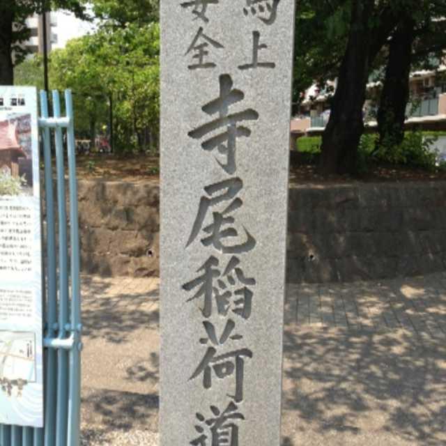 寺尾稲荷道標
