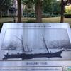 日本初の民営洋式造船