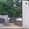 源平合戦水島古戦場