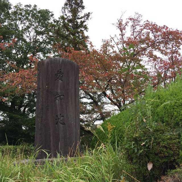 愛知池の碑