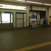 駅ナンバリング