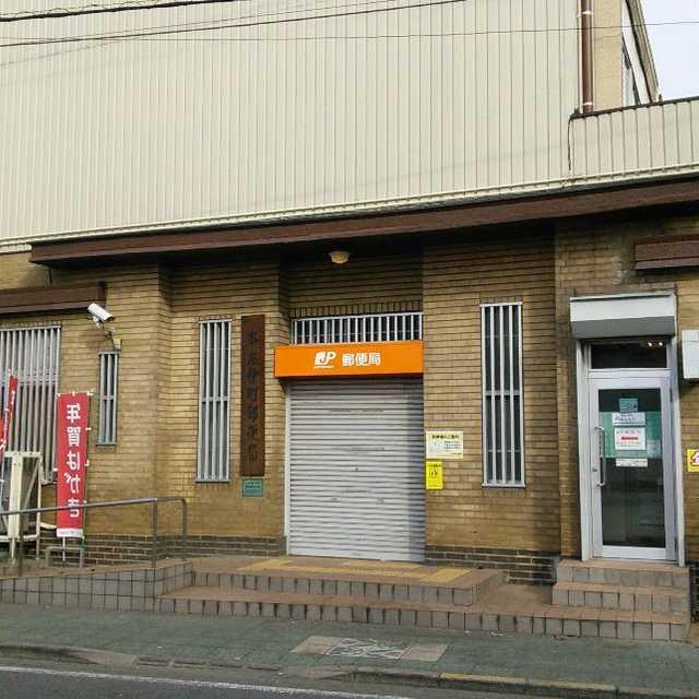 旧本庄郵便局