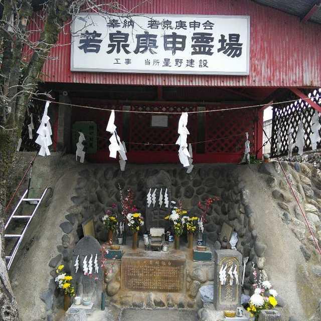 若泉庚申霊場