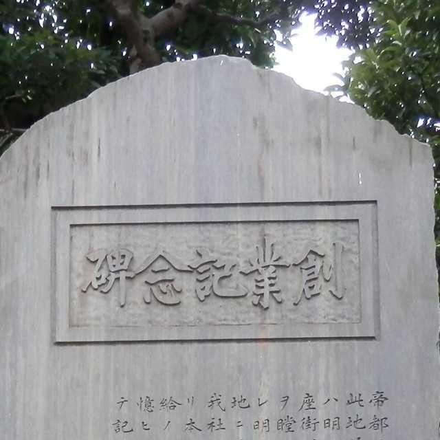 東京ガス 創業記念碑