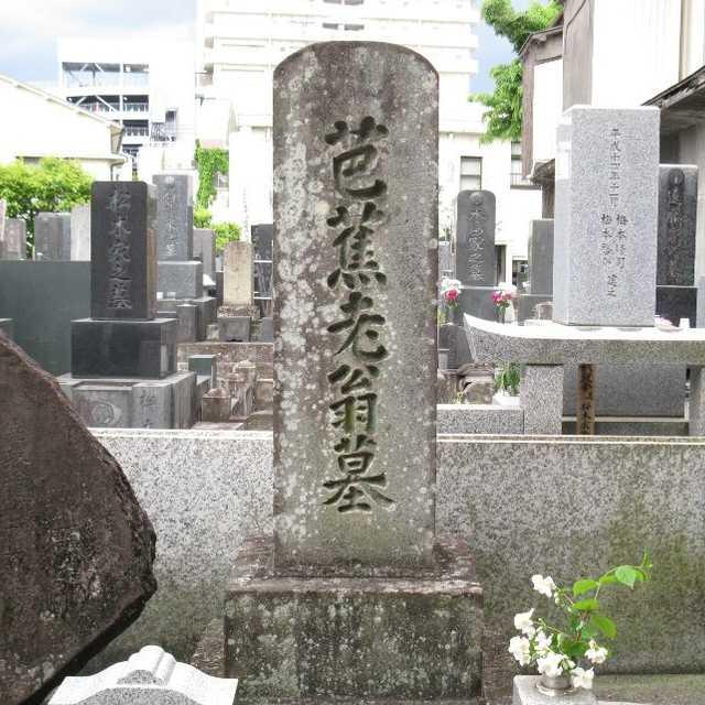 芭蕉老翁墓