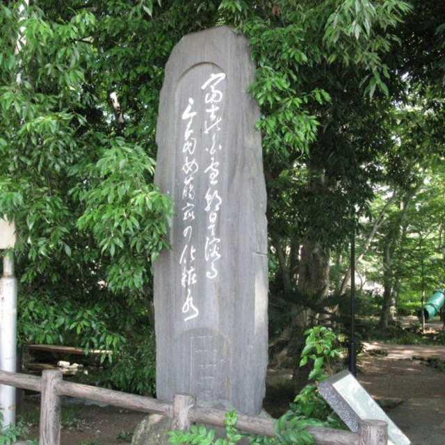 平井源太郎の碑