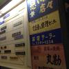 荻窪銀座商店街
