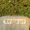 貫井プールの碑