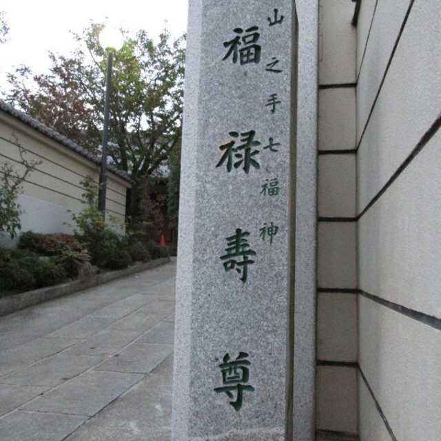 新宿山の手の福禄寿