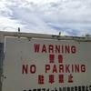 駐車禁止に注意!