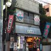 たばこと駄菓子のお店