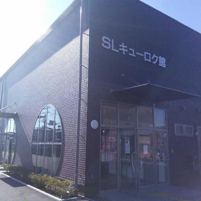 SLキューロク館