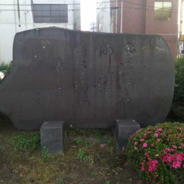 この石碑が建てられたのは?